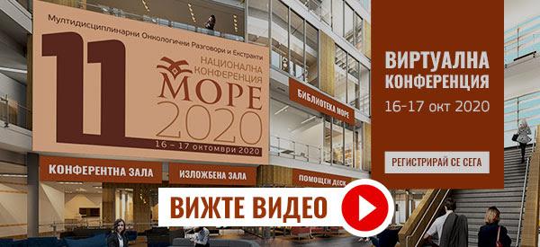Представяме Вивиртуалния конферентен център на МОРЕ 2020: https://thevirtual.show/more/video.php